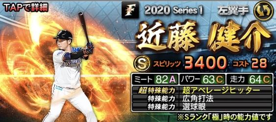 プロスピA2020シリーズ1近藤健介レフト選手ランキング