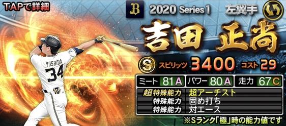 プロスピA2020シリーズ1吉田正尚レフト選手ランキング