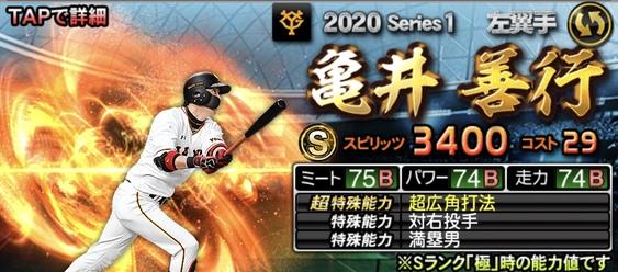 プロスピA2020シリーズ1亀井善行レフト選手ランキング
