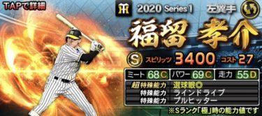 福留孝介2020シリーズ1のステータス評価