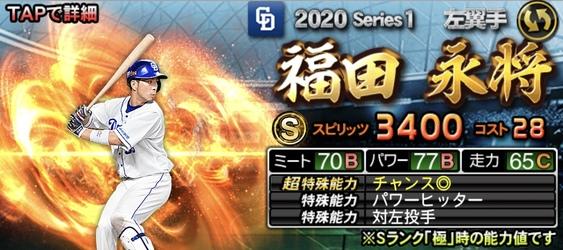 プロスピA2020シリーズ1福田永将レフト選手ランキング