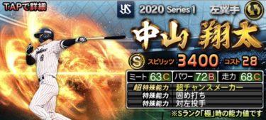 中山翔太2020シリーズ1のステータス評価