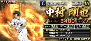 中村剛也2020シリーズ1のステータス評価