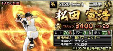 松田宣浩2020シリーズ1のステータス評価