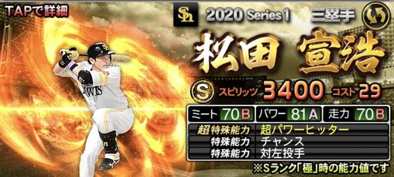 プロスピA2020シリーズ1松田宣浩サード最強ランキング4位
