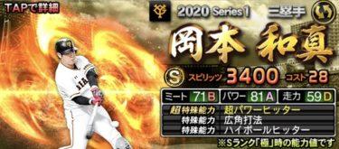 岡本和真2020シリーズ1のステータス評価