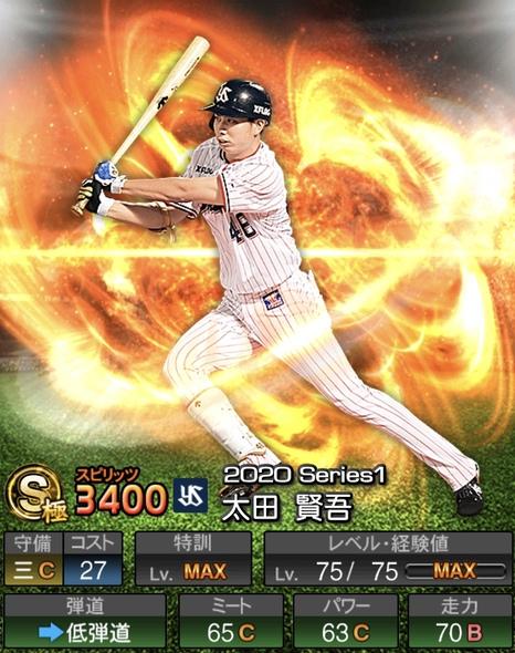 プロスピA太田賢吾2020シリーズ1の評価