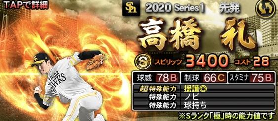 プロスピA高橋礼2020年シリーズ1先発最強ランキング9位