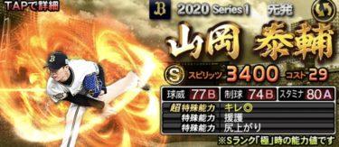 山岡泰輔2020シリーズ1のステータス評価