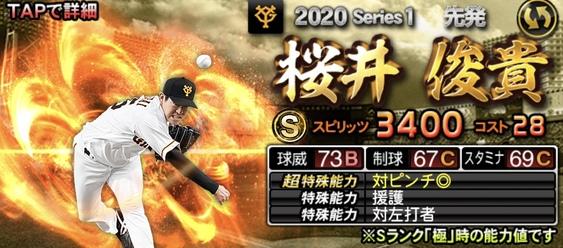 プロスピA桜井俊貴2020年シリーズ1先発最強ランキング10位