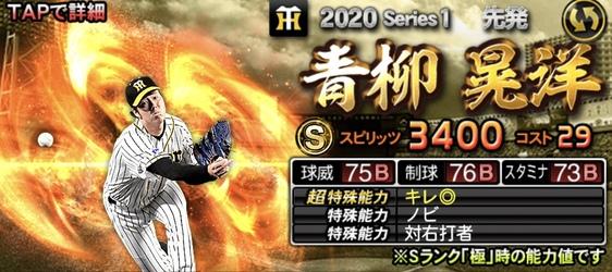 プロスピA青柳晃洋2020年シリーズ1先発最強ランキング8位