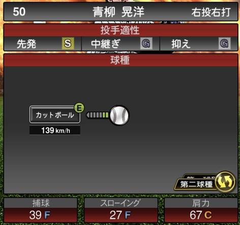 青柳晃洋2020シリーズ1の第2球種