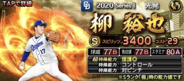 柳裕也2020シリーズ1のステータス評価