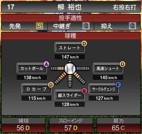 柳裕也2020シリーズ1の第1球種