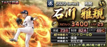 石川雅規2020シリーズ1のステータス評価