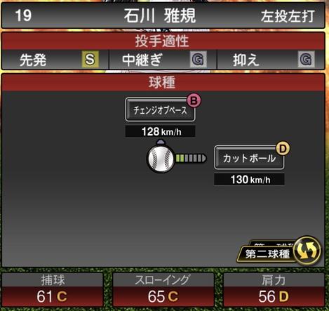 石川雅規2020シリーズ1の第2球種
