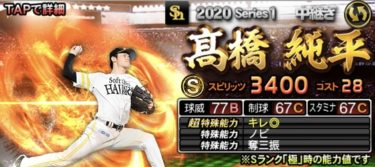 高橋純平2020シリーズ1のステータス評価