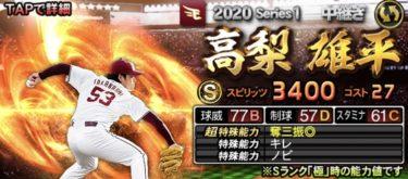 高梨雄平2020シリーズ1のステータス評価