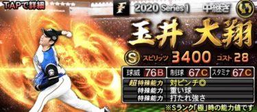 玉井大翔2020シリーズ1のステータス評価