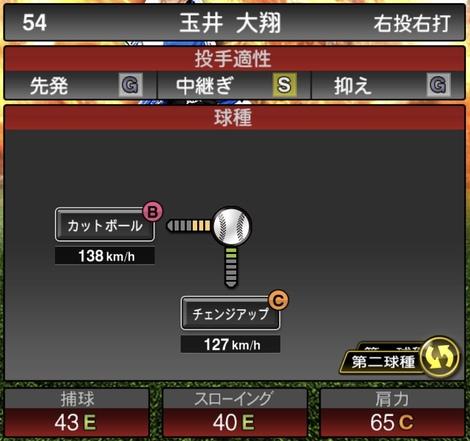 玉井大翔2020シリーズ1の第2球種