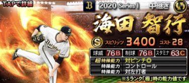 海田智行2020シリーズ1のステータス評価