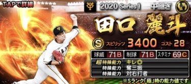 田口麗斗2020シリーズ1のステータス評価