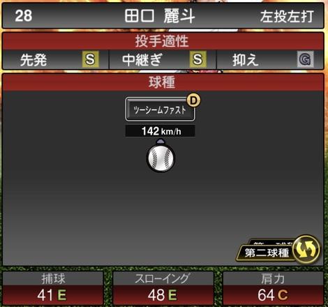 田口麗斗2020シリーズ1の第2球種