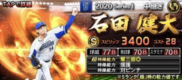 石田健大2020シリーズ1のステータス評価