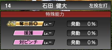 石田健大2020シリーズ1特殊能力評価