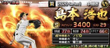 島本浩也2020シリーズ1のステータス評価
