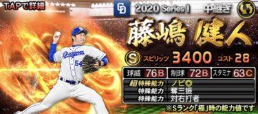 藤嶋健人2020シリーズ1のステータス評価