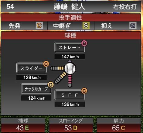 藤嶋健人2020シリーズ1の第1球種