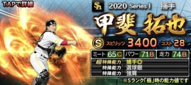 甲斐拓也2020シリーズ1のステータス評価