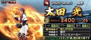 太田光2020シリーズ1のステータス評価
