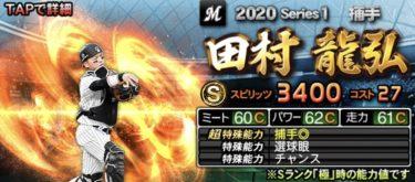 田村龍弘2020シリーズ1のステータス評価