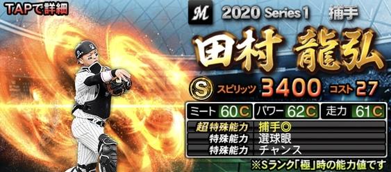 プロスピA田村龍弘2020年シリーズ1キャッチャー(捕手)最強ランキング9位