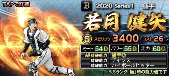 プロスピA若月健矢2020年シリーズ1キャッチャー(捕手)最強ランキング7位