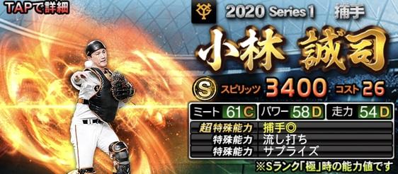 プロスピA小林誠司2020年シリーズ1キャッチャー(捕手)最強ランキング3位