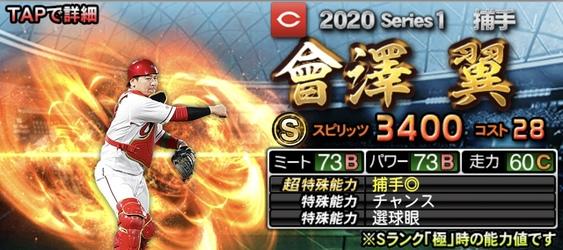 プロスピA會澤翼2020年シリーズ1キャッチャー(捕手)最強ランキング5位