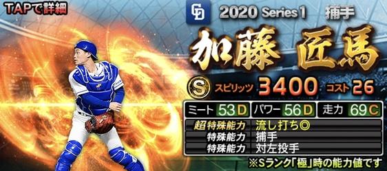 プロスピA加藤匠馬2020年シリーズ1キャッチャー(捕手)最強ランキング10位