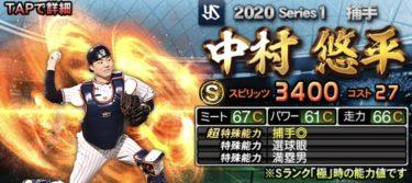 中村悠平2020シリーズ1のステータス評価
