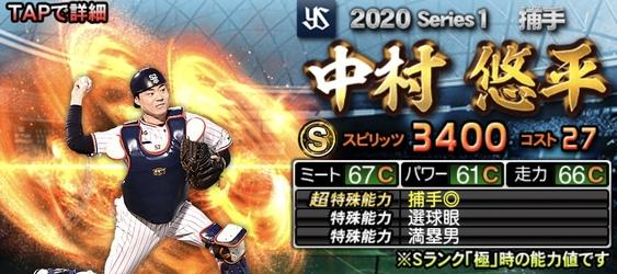 プロスピA中村悠平2020年シリーズ1キャッチャー(捕手)最強ランキング8位