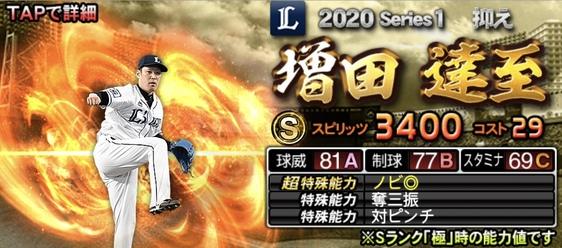 プロスピA増田達至2020年シリーズ1抑え最強ランキング7位