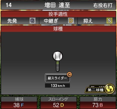プロスピA増田達至2020シリーズ1の第2球種