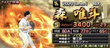 森唯斗2020シリーズ1のステータス評価