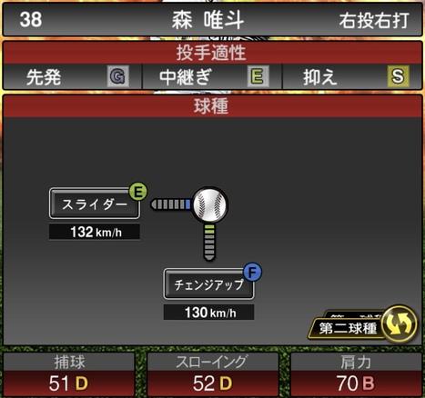 プロスピA森唯斗2020シリーズ1の第2球種