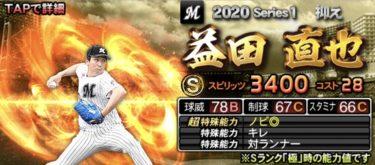 益田直也2020シリーズ1のステータス評価