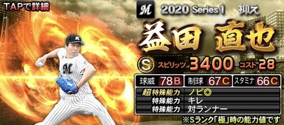 プロスピA益田直也2020年シリーズ1抑え最強ランキング3位