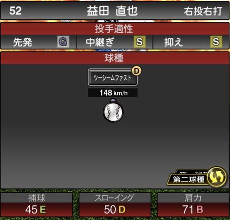 プロスピA益田直也2020シリーズ1の第2球種
