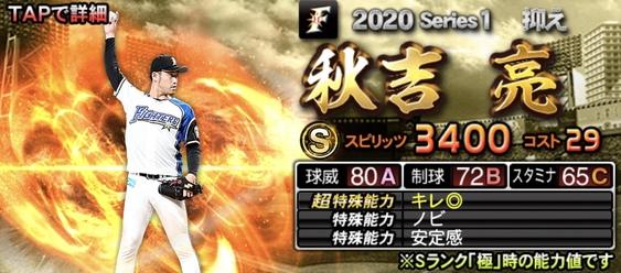 プロスピA秋吉亮2020年シリーズ1抑え最強ランキング6位